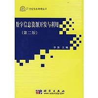 数字信息资源开发与利用(第二版)