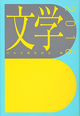 文学2016 (文学選集)