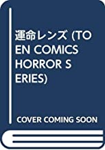 運命レンズ (TOEN COMICS HORROR SERIES)