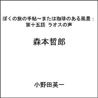 第十五話ラオスの声:ぼくの旅の手帖〜または珈琲のある風景                   著者:                                                                                                                                 森本 哲郎                               ナレーター:                                                                                                                                 小野田 英一                      再生時間: 12 分     レビューはまだありません。     総合評価 0.0
