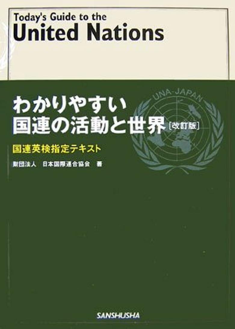 部分的番号楽なわかりやすい国連の活動と世界―国連英検指定テキスト