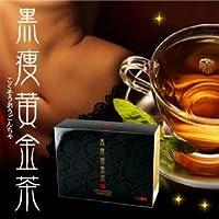 黒痩黄金茶 (2個)