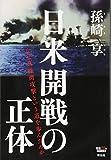 日米開戦の正体――なぜ真珠湾攻撃という道を歩んだのか