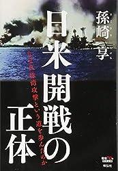日米開戦の正体