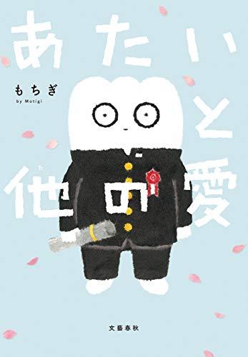 あたいと他の愛 (文春e-book)