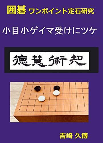 囲碁 ワンポイント定石研究 小目小ゲイマ受けにツケ (棋力向上シリーズ)