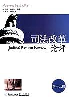 司法改革论评(第19辑)
