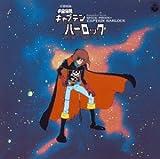〈ANIMEX 1200シリーズ〉(3) 交響組曲 宇宙海賊キャプテンハーロック - TVサントラ, 熊谷弘, コロムビア・シンフォニック・オーケストラ