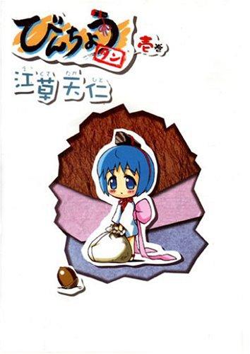 びんちょうタン 1 (BLADEコミックス)