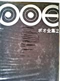 ポオ全集 2 小説〈1841~49年〉