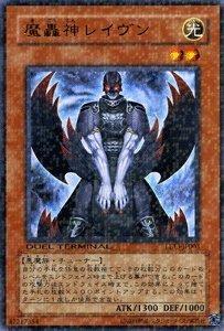 【遊戯王カード】魔轟神レイヴン LE13-JP003-UR【パラレルウルトラ】
