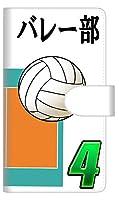 楽天モバイル OPPO A73 手帳型 スマホ ケース カバー 【ステッチタイプ】 YE853 バレー部 横開き UV印刷