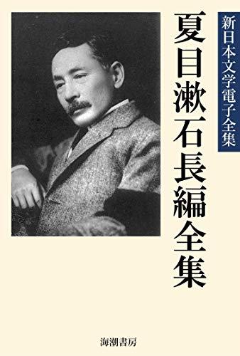 夏目漱石長編全集 夏目漱石全集