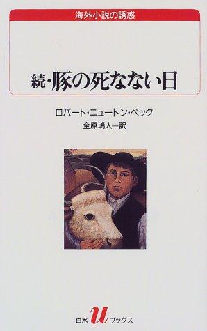 続・豚の死なない日 (白水Uブックス―海外小説の誘惑)