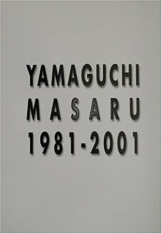 山口優1981‐2001
