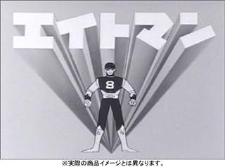 エイトマン DVD-BOX collection 2