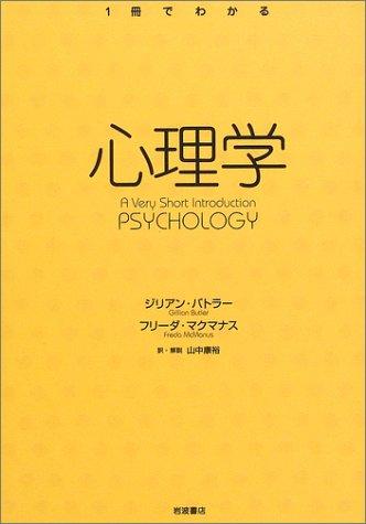 心理学 ― PSYCHOLOGY (〈1冊でわかる〉シリーズ ― Very Short Introductions日本版)