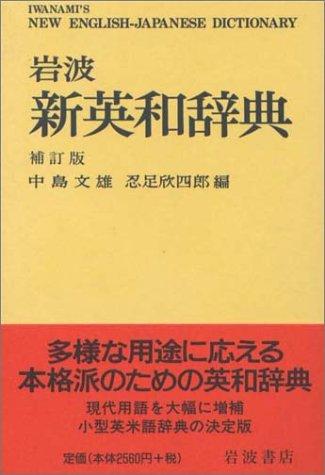 岩波 新英和辞典 補訂版の詳細を見る