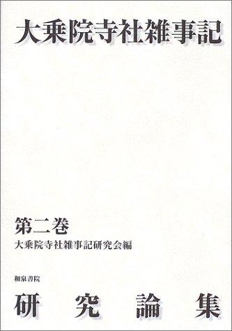 大乗院寺社雑事記〈第2巻〉の詳細を見る