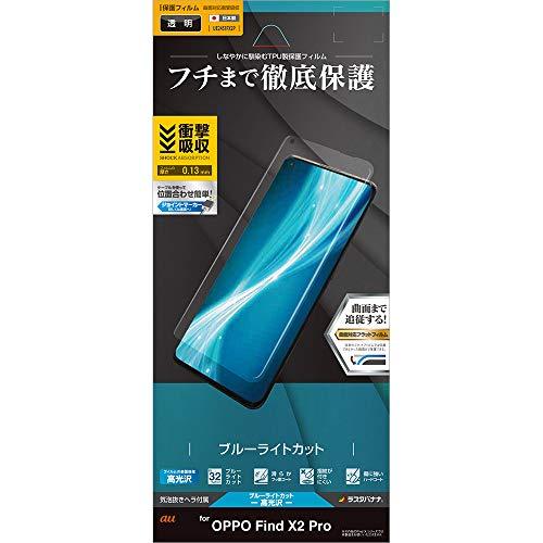 ラスタバナナ OPPO Find X2 Pro OPG01 フィルム 全面保護 曲面対応 薄型TPU 耐衝撃吸収 ブルーライトカット 高光沢 オッポ ファインド エックス2 プロ 液晶保護フィルム UE2451FX2P