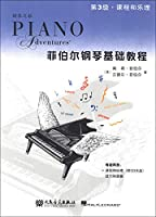 Journey of Fei Boer Piano Piano Basics Tutorial : Lesson and music theory ( Section 3 ) ( with CD-ROM )(Chinese Edition)