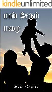 மண் சேரும் மழை (Mann Serum Mazhai) (Tamil Edition)