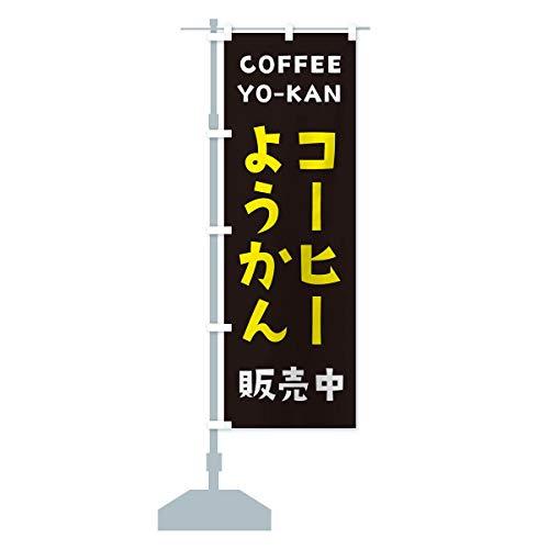 コーヒーようかん販売中 のぼり旗 サイズ選べます(ハーフ30x90cm 左チチ)