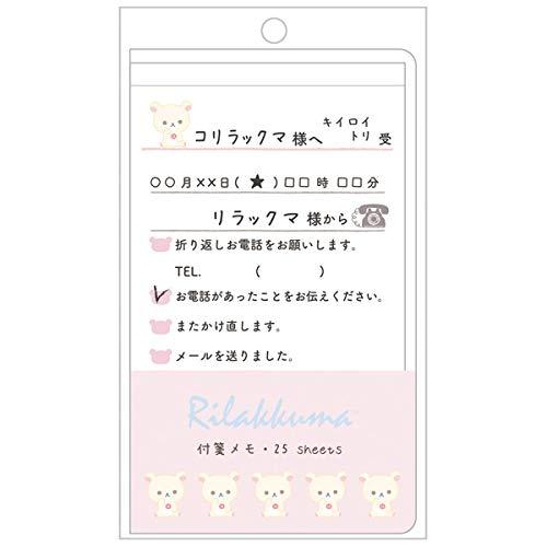 リラックマ 付箋メモ【伝言メモ・コリラックマ】 サンエックス MW59701