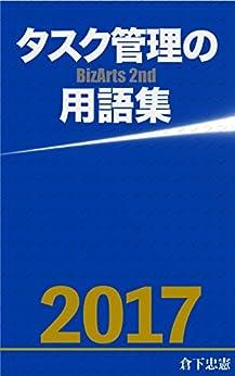 [倉下忠憲]のタスク管理の用語集: BizArts 2nd