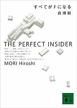 すべてがFになる THE PERFECT INSIDER S&Mシリーズ (講談社文庫) | 森博嗣 | 日本の小説・文芸 | Kindleストア | Amazon