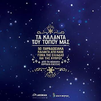 Ta Kalanta Tou Topou Mas: 50 Paradosiaka Kalanta Apo Kathe Gonia Tis Elladas Ke Tis Kyprou