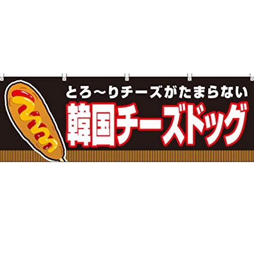 【3枚セット】横幕 韓国チーズドッグ(黒) JY-706 [並行輸入品]