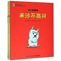 9只捣蛋狗(共8册)