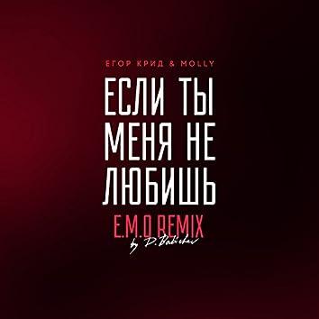 Если ты меня не любишь (E.M.O. Remix by D. Babichev)