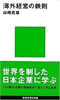 海外経営の鉄則 (講談社現代新書)