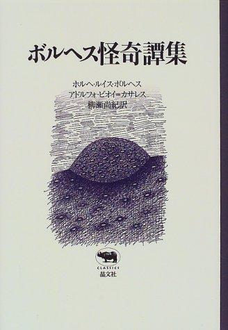 ボルヘス怪奇譚集 (晶文社クラシックス)
