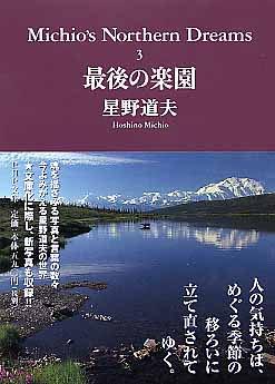 Michio's Northern Dreams (3) 最後の楽園 PHP文庫 (ほ9-3)