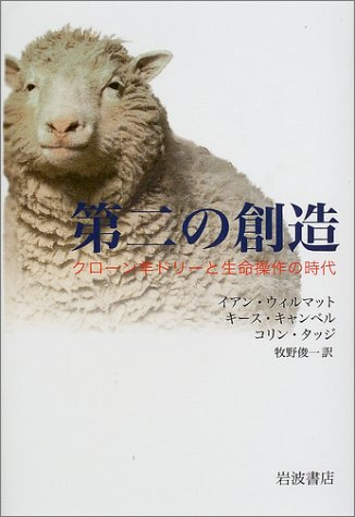 Era of life operation and cloned sheep Dolly - the creation of second (2002) ISBN: 4000056441 [Japanese Import]
