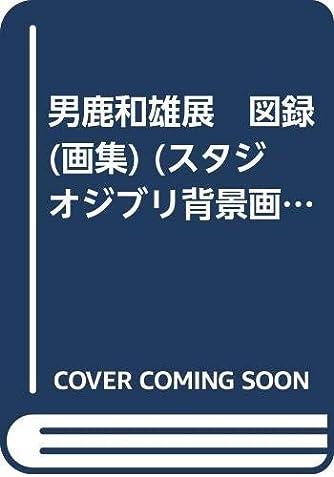 男鹿和雄展 図録 (画集) (スタジオジブリ背景画)