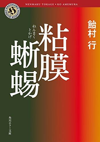 粘膜蜥蜴 「粘膜」シリーズ (角川ホラー文庫)