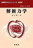 解析力学 (裳華房テキストシリーズ―物理学)