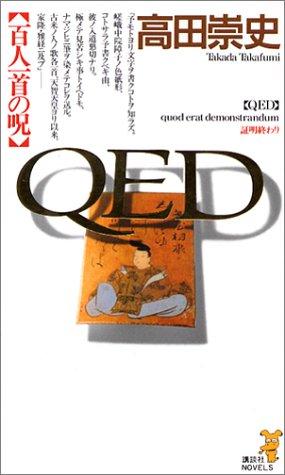 QED 百人一首の呪 (講談社ノベルス)