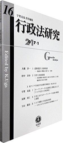 行政法研究【第16号】の詳細を見る