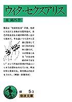 ウイタ・セクスアリス (岩波文庫 緑 5-3)