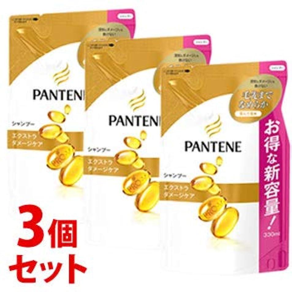 《セット販売》 P&G パンテーン エクストラダメージケア シャンプー つめかえ用 (330mL)×3個セット 詰め替え用