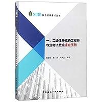 一二级注册结构工程师专业考试数据速查手册/2019执业资格考试丛书