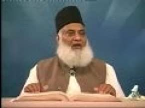 Bayan UL Quran (Tafseer & Translation) in URDU by Dr. Israr Ahmed (14 DVD SET)