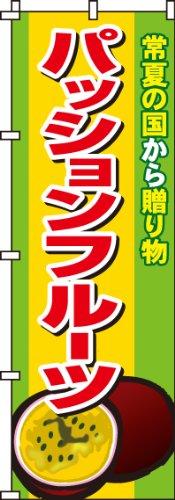 のぼり パッションフルーツ 0100382IN