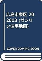 広島市東区 202003 (ゼンリン住宅地図)