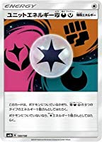 ポケモンカードゲーム/PK-SM8B-150 ユニットエネルギー闘悪妖
